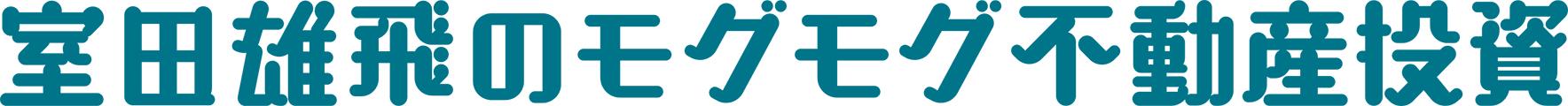 室田雄飛のモグモグ不動産投資ブログ