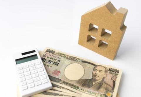 不動産取得税の計算方法と納付方法