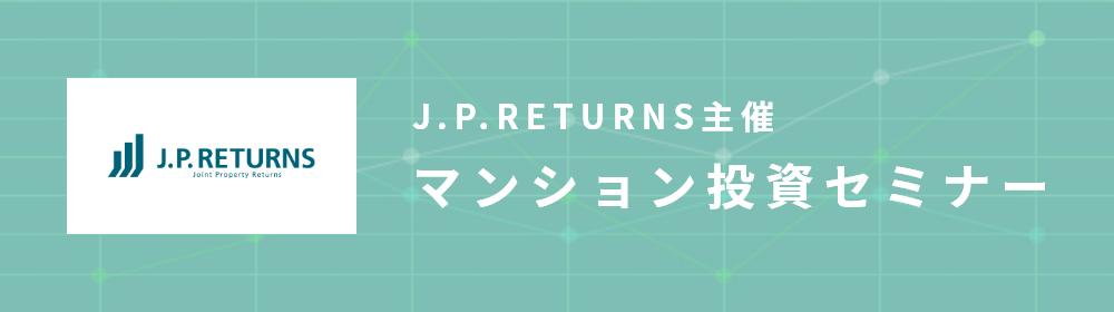 J.P.RETURNS主催マンション投資セミナー