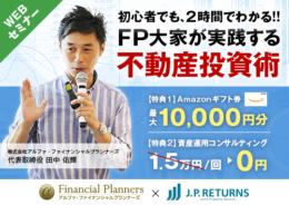 【共催】株式会社アルファ・ファイナンシャルプランナーズ